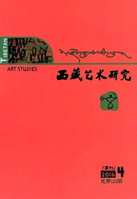 西藏艺术研究