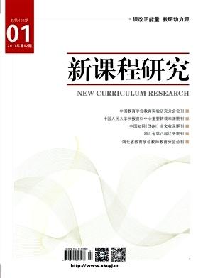 新课程研究(中旬刊)