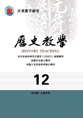 历史教学(上半月刊)