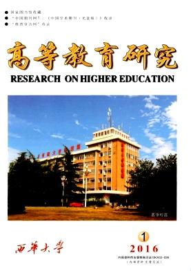 高等教育研究(成都)