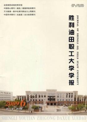 胜利油田职工大学学报