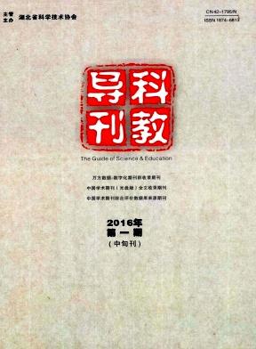 科教导刊(中旬刊)