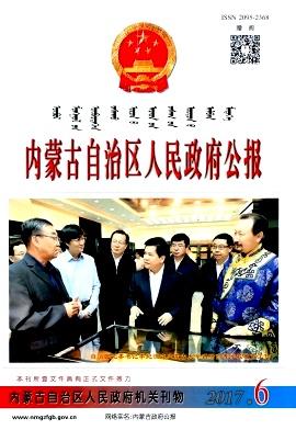 内蒙古自治区人民政府公报