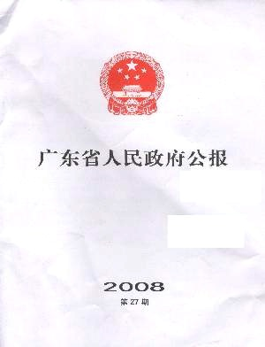 广东省人民政府公报