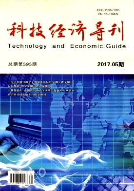 科技经济导刊