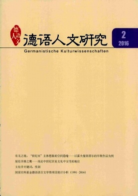 德语人文研究