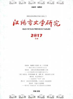 汉语言文学研究