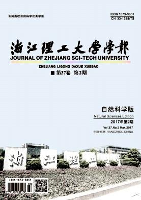 浙江理工大学学报(自然科学版)