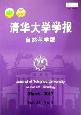 清华大学学报(自然科学版)
