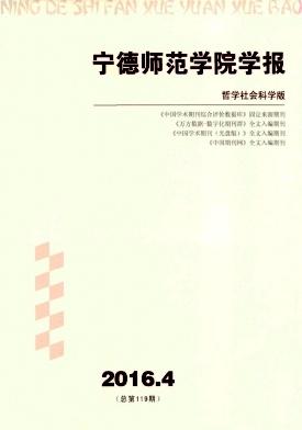 宁德师范学院学报(哲学社会科学版)