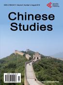 Chinese Studies 中国研究