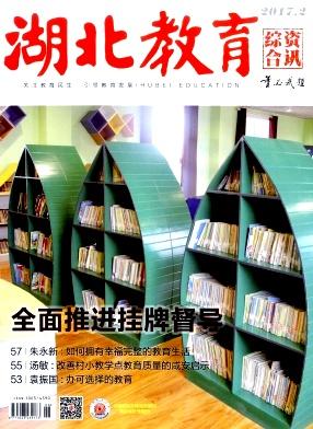湖北教育(综合资讯)