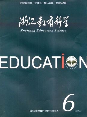浙江教育科学