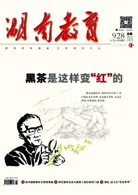 湖南教育(B版)