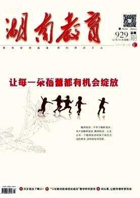 湖南教育(C版)