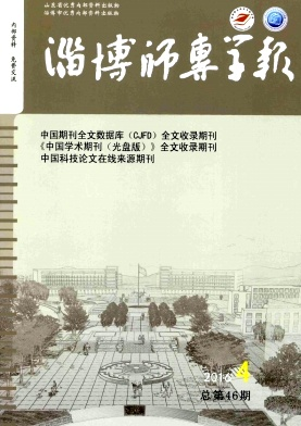 淄博师专学报
