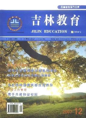 吉林教育(教科研版)
