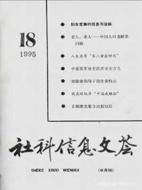 社科信息文荟