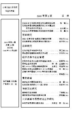 山东工业大学学报(社会科学版)