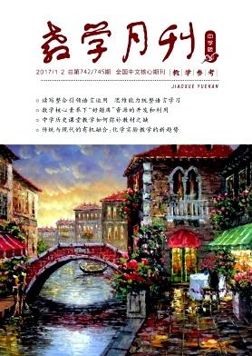 教学月刊・中学版(教学参考)
