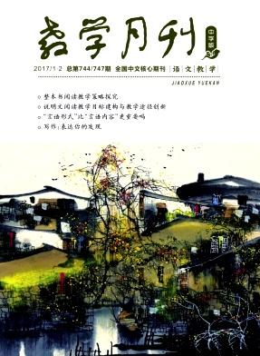 教学月刊・中学版(语文教学)