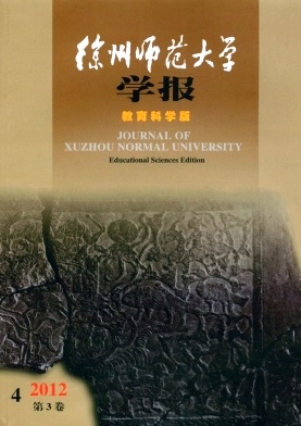 徐州师范大学学报(教育科学版)
