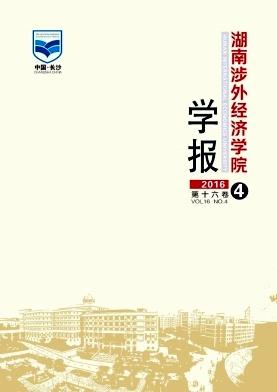 湖南民族职业学院学报
