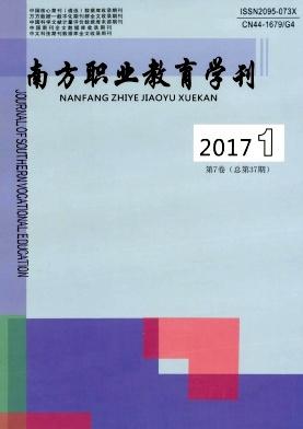 南方职业教育学刊