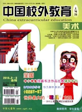 中国校外教育(美术)