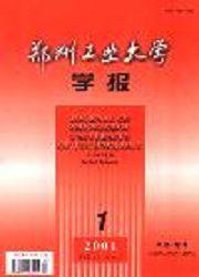 郑州工业大学学报(社会科学版)
