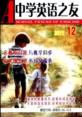 中学英语之友(中旬)