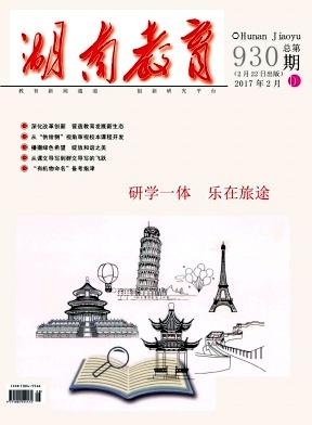 湖南教育(D版)