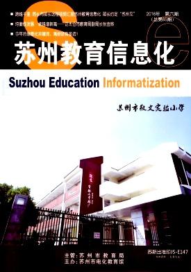 苏州教育信息化