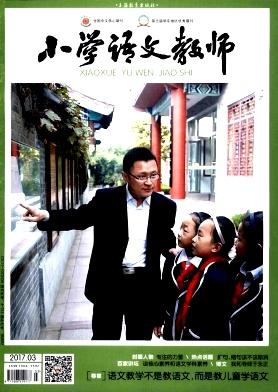 小学语文教师