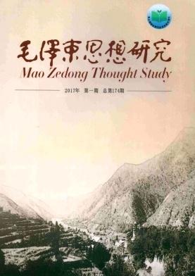 毛泽东思想研究