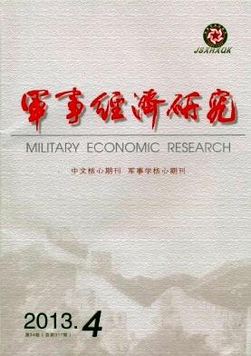 军事经济研究中心