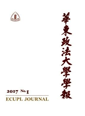 华东政法大学学报
