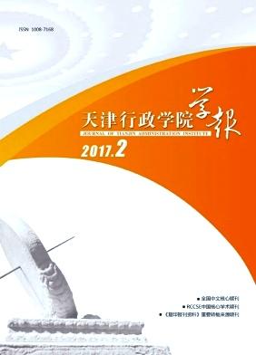 天津行政学院学报