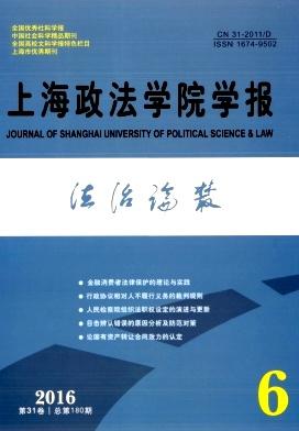 上海政法学院学报(法治论丛)