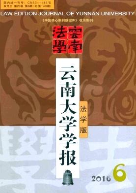 云南大学学报(法学版)