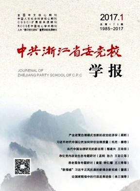 中共浙江省委党校学报