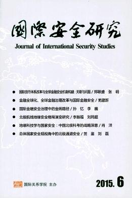 国际安全研究
