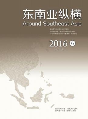 东南亚纵横