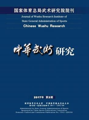 中华武术(研究)