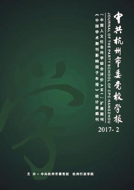 中共杭州市委党校学报