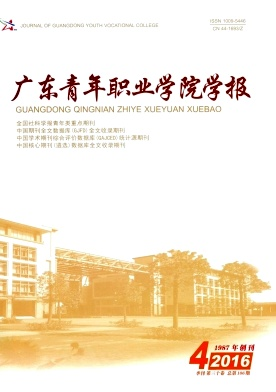 广东青年职业学院学报