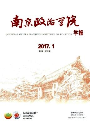 南京政治学院学报