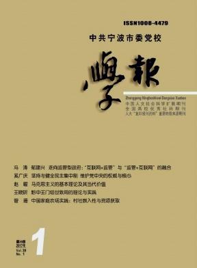 中共宁波市委党校学报