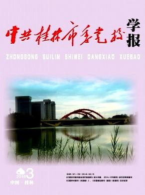 中共桂林市委党校学报