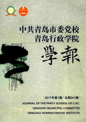 中共青岛市委党校.青岛行政学院学报